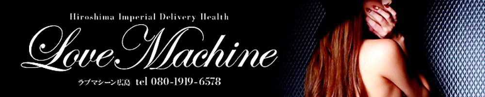 LOVE MACHINE -ラブマシーン広島-