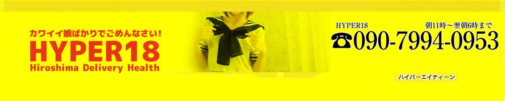 HYPER18~ハイパーエイティーン~