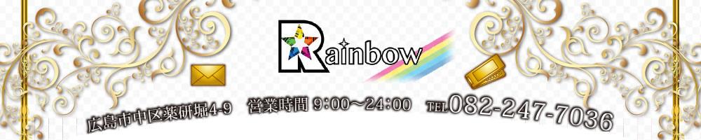 Rainbow -レインボウ-