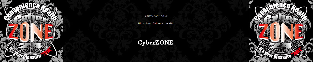Cyber ZONE ~サイバーゾーン~