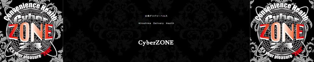 Cyber ZONE ~サイバーゾーン~