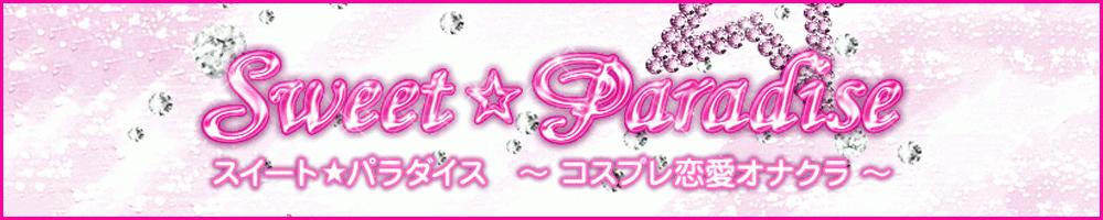Sweet☆Paradise (スイートパラダイス)