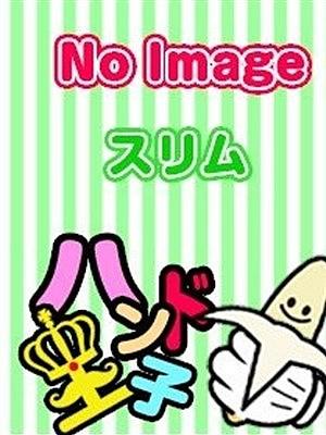 なみ☆指名料2000円
