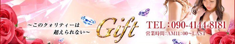 Gift ~ギフト~
