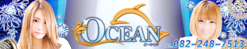 Ocean -オーシャン-