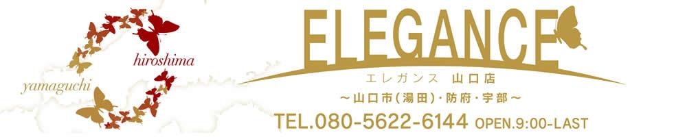 ELEGANCE山口店 ~エレガンス~