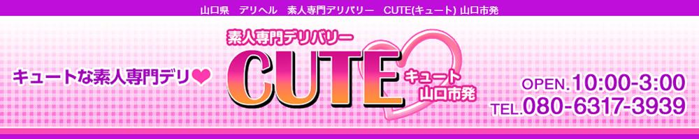 素人専門デリバリー☆Cute(キュート)
