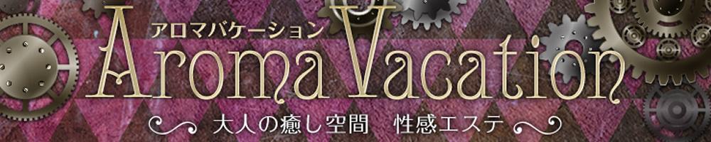 支持率No.1 アロマ Vacation 周南・岩国~山口