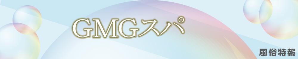 GMGスパ