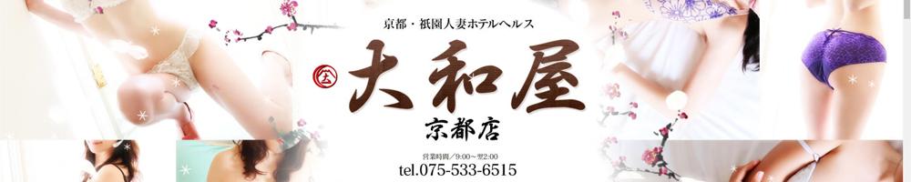 大和屋 京都