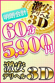 激安デリヘル3D(Deep Discount Delivery)