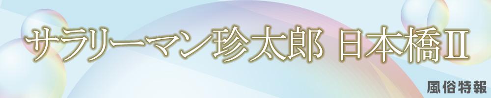 サラリーマン珍太郎 日本橋Ⅱ