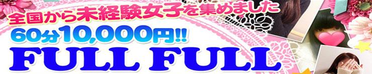 フルフル☆60分10000円☆