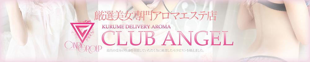 CLUB ANGEL -クラブ エンジェル-