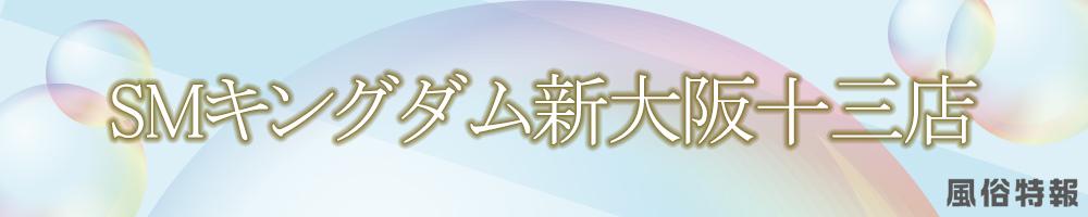 SMキングダム新大阪十三店