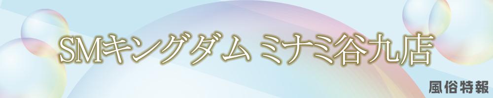 SMキングダムミナミ谷九店
