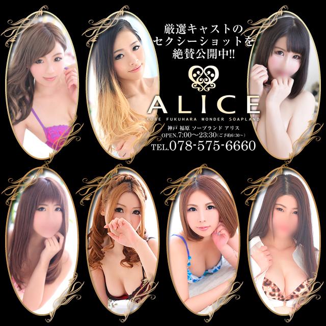 ALICE -アリス-
