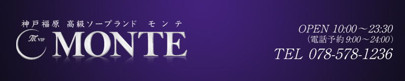 MONTE-モンテ-