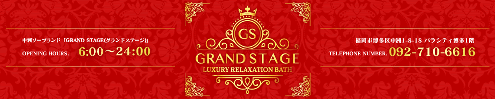 GRAND STAGE -グランドステージ-