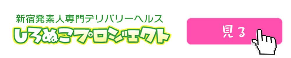 しろぬこプロジェクト 新宿店