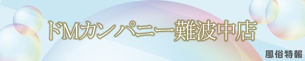ドMカンパニー難波中店