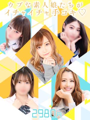 2980円 バナー画像