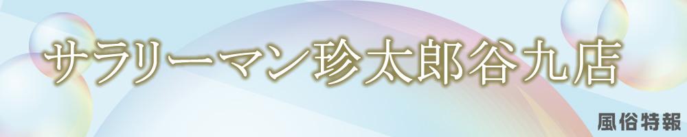 サラリーマン珍太郎谷九店