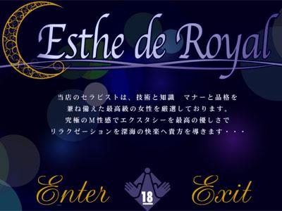 エステ・ド・ロワイヤル埼玉
