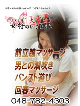 エステ屋女将のひざまくら埼玉店