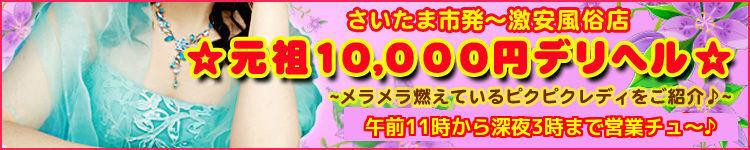 ザ10,000円さいたま店