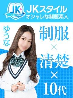 10代美少女コスプレ素人デリへル JKスタイルメイン画像