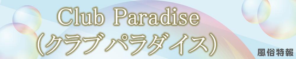 Club Paradise(クラブパラダイス)