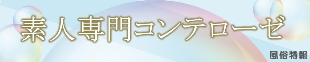 素人専門コンテローゼ