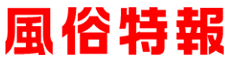 博多・天神の風俗店割引情報・体験動画サイト 風俗特報